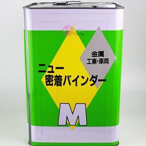 「塗料通販」<その他> ニュー密着バインダーM_4L[メグロ化学]*小分品を買うならペイントレシピ!