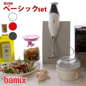 正規販売店 バーミックス bamix / ハンディ・フードプロセッサー M300ベーシックセット  ...