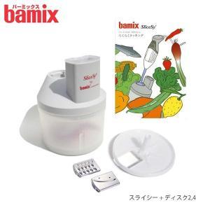 フードプロセッサー bamix バーミックス ハンディ 部品 スライシー+ディスク2,4|p-s