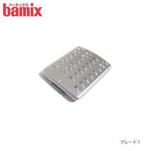 フードプロセッサー bamix バーミックス ハンディ 部品 スライシー用ブレード1 極細切用|p-s
