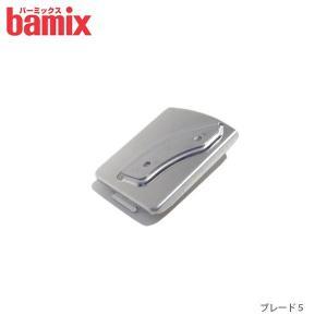 フードプロセッサー bamix バーミックス ハンディ 部品 スライシー用ブレード5 厚いスライス用 |p-s