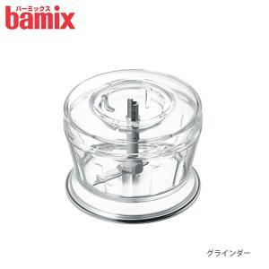 フードプロセッサー bamix バーミックス  部品 グラインダー|p-s