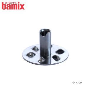 フードプロセッサー bamix バーミックス ハンディ 部品 先端 アタッチメント ウィスク 本体標準付属品 |p-s