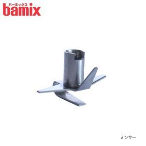フードプロセッサー bamix バーミックス ハンディ 部品 先端 アタッチメント ミンサー 本体標準付属品 |p-s