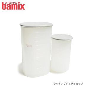 フードプロセッサー bamix バーミックス  ハンディ  部品 クッキングジャグ&カップセット