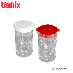 フードプロセッサー bamix バーミックス ミキシンググラス 計量カップ 全2色|p-s