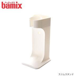 フードプロセッサー bamix バーミックス スリムスタンド ホワイト M300 250 200専用 ※ガストロにはご使用できません |p-s