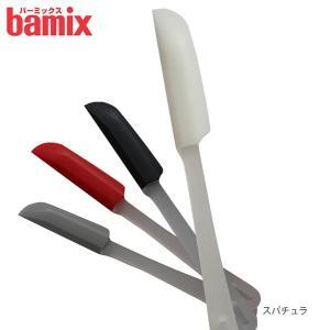 フードプロセッサー bamix バーミックス スパチュラ ヘラ 全4色|p-s