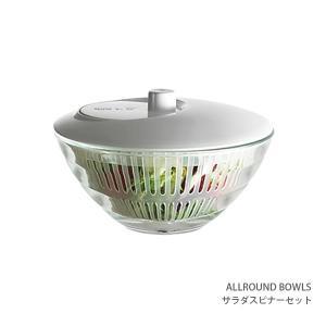 サラダスピナー セット ALLROUND BOWLS オールラウンドボウルズ チェリーテラス   |p-s