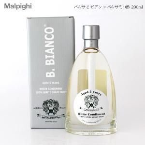 バルサミコ酢 バルサモ ビアンコ マルピーギ 社 ( 200ml )