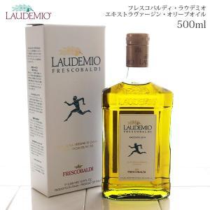 エキストラバージン オリーブオイル フレスコバルディ ラウデミオ / (500ml)