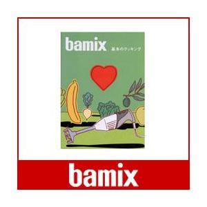 フードプロセッサー bamix バーミックス 基本のクッキング レシピ本 |p-s