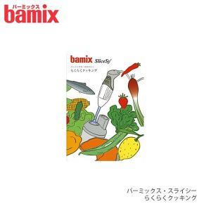 フードプロセッサー bamix バーミックス スライシー らくらくクッキング レシピ本 |p-s