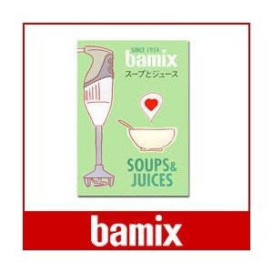 フードプロセッサー bamix バーミックス スープとジュース レシピ本 |p-s