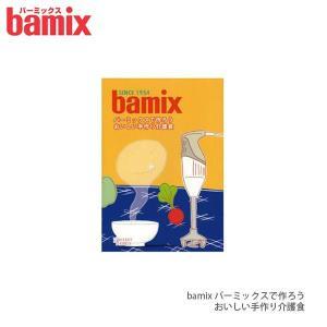 フードプロセッサー bamix バーミックス レシピ本 バーミックスで作ろうおいしい手作り介護食  |p-s