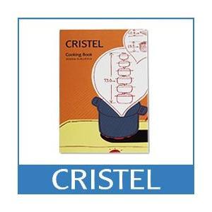 CRISTEL / クリステル クッキング ブック|p-s