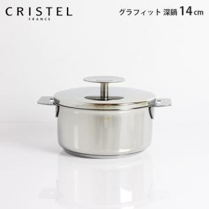 クリステル グラフィット シリーズ 両手深鍋 G14cm フタ付き メーカ保証10年 p-s