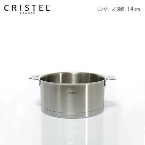 鍋 クリステル 両手深鍋 Lシリーズ 14cm  (メーカ保証10年)ふた別売 p-s