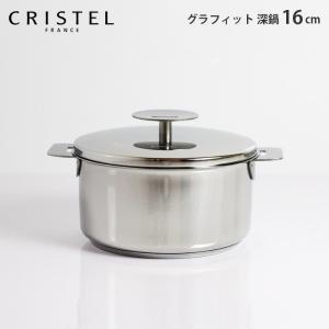 鍋 クリステル 両手深鍋 G16cm フタ付き グラフィット シリーズ メーカ保証10年 p-s