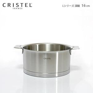 鍋 クリステル 両手深鍋 Lシリーズ 16cm  (メーカ保証10年)ふた別売 p-s