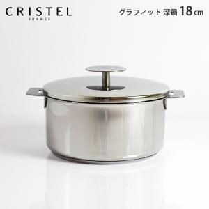鍋 クリステル 両手深鍋 G18cm フタ付き グラフィット シリーズ メーカ保証10年 p-s