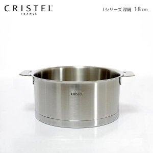 鍋 クリステル 両手深鍋 Lシリーズ 18cm  (メーカ保証10年)ふた別売 p-s
