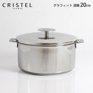 CRISTEL クリステル両手深鍋 G20cm フタ付き グラフィット シリーズ メーカ保証10年 p-s