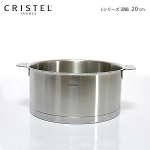 鍋 クリステル 両手深鍋 Lシリーズ 20cm  (メーカ保証10年)ふた別売 p-s