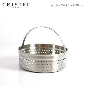 CRISTEL クリステル クッキングバスケット 20cm フタなし グラフィット シリーズ p-s