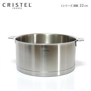 鍋 クリステル 両手深鍋 Lシリーズ 22cm  (メーカ保証10年)ふた別売 p-s