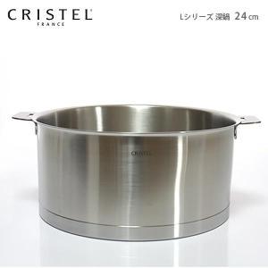 クリステル Lシリーズ 両手深鍋 24cm ふた別売 メーカ保証10年 p-s