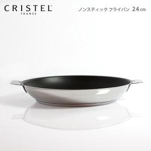 クリステル フライパン G24cm フタなし グラフィット・シリーズ メーカ保証10年 p-s