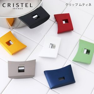 CRISTEL クリステル 鍋 グリップ ムティネ 全8色 グラフィット シリーズ p-s