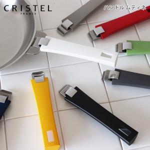 CRISTEL クリステル 鍋 ハンドル ムティネ 全8色 グラフィット シリーズ p-s
