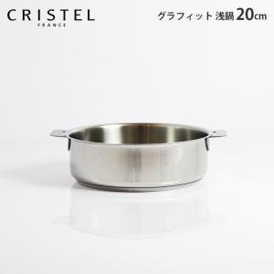 CRISTEL クリステル 両手浅鍋 G20cm フタなし グラフィット シリーズ メーカ保証10年 p-s