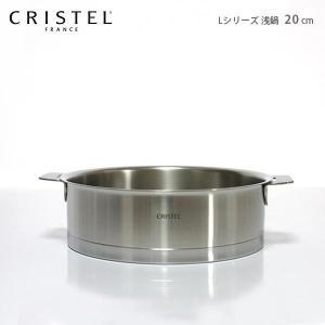 鍋 クリステル 両手浅鍋  Lシリーズ 20cm  (メーカ保証10年)ふた別売 p-s