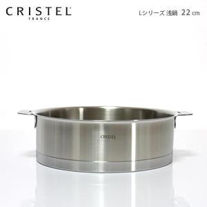 鍋 クリステル 両手浅鍋  Lシリーズ 22cm  (メーカ保証10年)ふた別売 p-s