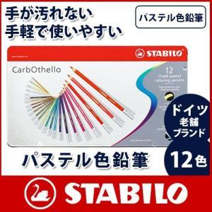 パステル 色鉛筆 セット スタビロ カーブオテロ 12色|p-s
