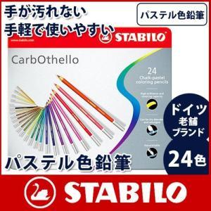 パステル 色鉛筆 セット スタビロ カーブオテロ 24色|p-s