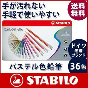 パステル 色鉛筆 セット スタビロ カーブオテロ 36色|p-s