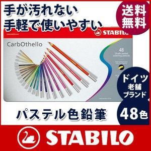 パステル 色鉛筆 セット スタビロ カーブオテロ 48色|p-s