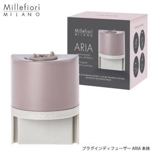 ミッレフィオーリ プラグイン ディフューザー 『 ARIA ( アリア ) 本体 』( リフィルは別売りです )|p-s
