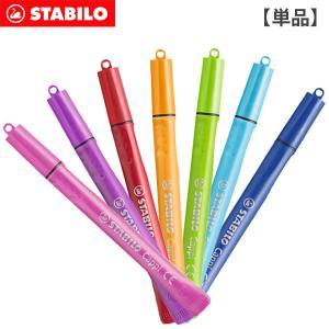 スタビロ 水性カラー ペン 子供用 キャッピ 単品|p-s
