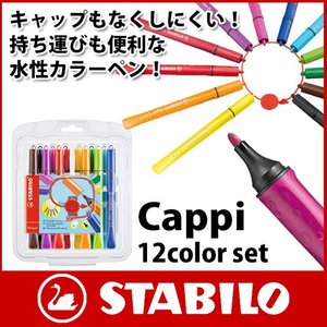 スタビロ カラーペン セット キャッピ 水性ペン 12色セット|p-s
