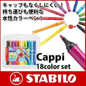 スタビロ カラーペン セット キャッピ 水性ペン 18色セット|p-s