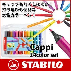 スタビロ カラーペン セット キャッピ 水性ペン 24色セット|p-s