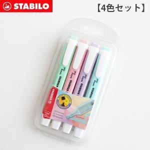 メール便 4個まで可 蛍光ペン セット スタビロ スイングクール パステル 4色セット 275/4-...