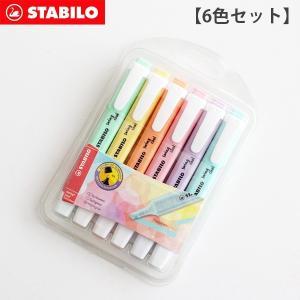 メール便 2個まで可 蛍光ペン セット スタビロ スイングクール パステル 6色セット 275/6-...