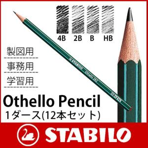 鉛筆 スタビロ オテロ鉛筆 1ダース|p-s
