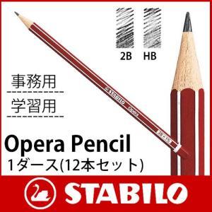鉛筆 スタビロ オペラ鉛筆 1ダース